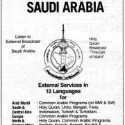 ARABIE SAOUDITE / 1978